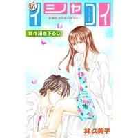 Love Silky 新イシャコイ−新婚医者の恋わずらい− story25