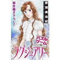 Love Silky パズルゲーム☆ラグジュアリー story13