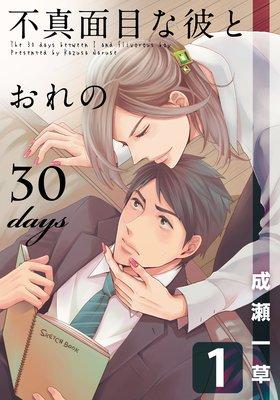 【バラ売り】不真面目な彼とおれの30days