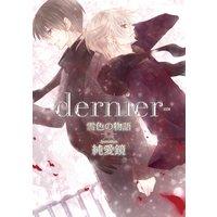 −dernier− 雪色の物語【分冊版】