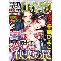 禁断Loversロマンチカ Vol.2 暴君と快楽の罠