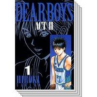 【全巻セット】DEAR BOYS ACT II