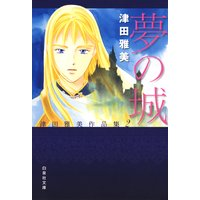 夢の城 津田雅美作品集2