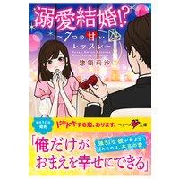 溺愛結婚!? 〜7つの甘いレッスン〜