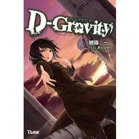 D−Gravity −ディー・グラビティ−