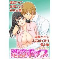 恋愛ポップ vol.P25−2