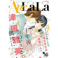 AneLaLa Vol.10