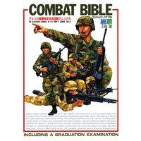 COMBAT BIBLE コンバット・バイブル