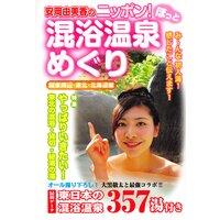 安岡由美香のニッポン!ほっと混浴温泉めぐり 関東周辺・東北・北海道編