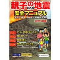 親子のための地震安全マニュアル