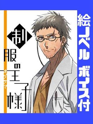 【絵ノベル】制服の王子様 松本悠一【ボイス付】