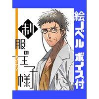 【絵ノベル】制服の王子様 松本悠一 2章【ボイス付】