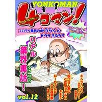 【フルカラー】4コマン! Vol.12