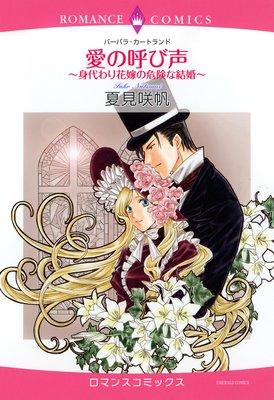 愛の呼び声〜身代わり花嫁の危険な結婚〜