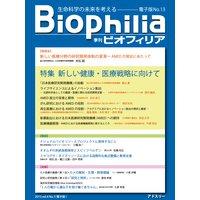 Biophilia 電子版13号【特集】新しい健康・医療戦略に向けて