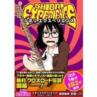 【無料試し読み版】SHIORI EXPERIENCE ジミなわたしとヘンなおじさん