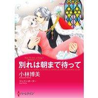【ハーレクインコミック】漫画家 小林博美 セット vol.2