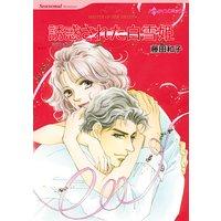 【ハーレクインコミック】バージンラブセット vol.34
