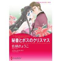 【ハーレクインコミック】パッションセレクトセット vol.25