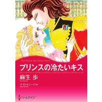 【ハーレクインコミック】パッションセレクトセット vol.26