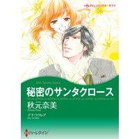 【ハーレクインコミック】パッションセレクトセット vol.27