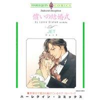 【ハーレクインコミック】家政婦ヒロインセット vol.2