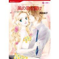 【ハーレクインコミック】家政婦ヒロインセット vol.3