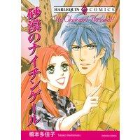 【ハーレクインコミック】ワイルドヒーローセット vol.1