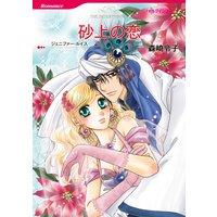 【ハーレクインコミック】リゾートでの恋 テーマセット vol.3
