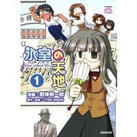 氷室の天地 Fate/school life 1