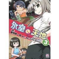 氷室の天地 Fate/school life 3
