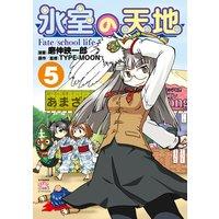 氷室の天地 Fate/school life 5