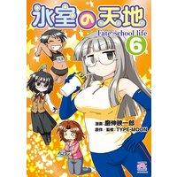 氷室の天地 Fate/school life 6