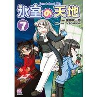 氷室の天地 Fate/school life 7