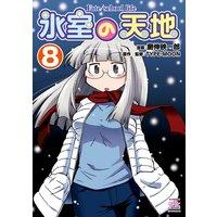 氷室の天地 Fate/school life 8