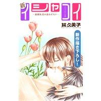 Love Silky 新イシャコイ−新婚医者の恋わずらい− story26