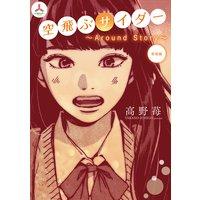 空飛ぶサイダー〜Around Story〜 青春編