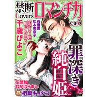 禁断LoversロマンチカVol.003罪深き純白姫