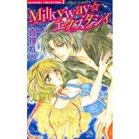 Milkyway☆エクスタシィ