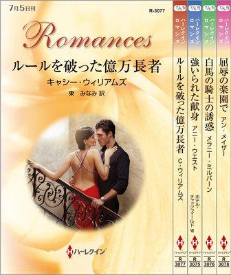 ハーレクイン・ロマンスセット 25