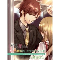 『Love on Ride 〜 通勤彼氏 Vol.1 遠崎幸仁』(CV:細谷佳正)シナリオブック