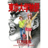 東京大学物語 第2巻