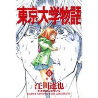 東京大学物語 第6巻