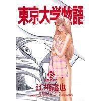 東京大学物語 第13巻