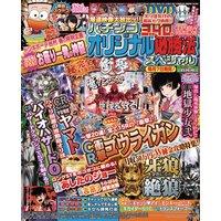 パチンコオリジナル必勝法スペシャル2015年6月号