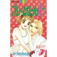 プレイガールK 7巻