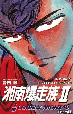 【フルカラーフィルムコミック】湘南爆走族2 1/5LONELY NIGHT
