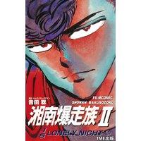 【フルカラーフィルムコミック】湘南爆走族2 1/5LONELY NIGHT 3