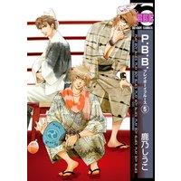 P.B.B. プレイボーイブルース(5)