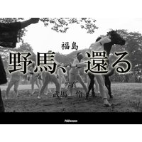 野馬、還る 〜福島〜